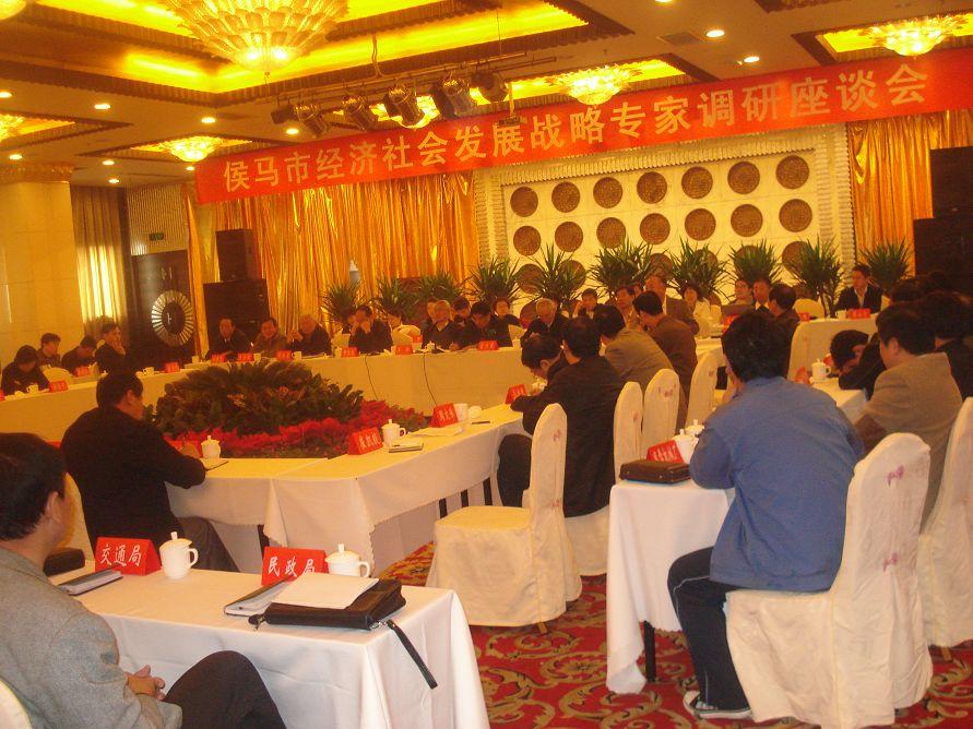 2010年3月5日中心组织的侯马市经济社会发展战略专家调研座谈会