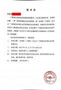 北京四海昌信咨询中心专家出席全球家中国造走出去中国家具品牌走