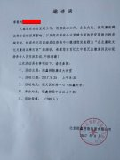 北京四海昌信咨询中心专家出席企业廉政文化与廉政品牌打造演讲