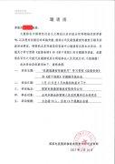北京四海昌信咨询中心专家出席学习贯彻《监督条例》和《若干准则