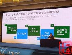 """'三美'建设论坛""""在杭州市富阳区国贸大酒店举办"""