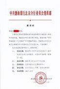 北京四海昌信咨询中心专家出席重点学习习近平总书记代表十八届中