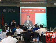 """""""2018年青年干部培训班""""在郑州举行"""