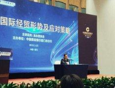 """原国家外经贸部副部长龙永图 出席 """"当前的国际经贸形势及应对策"""