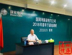 中央政治局常委授课专家黄宗良 出席 国网河南省电力公司2018年青