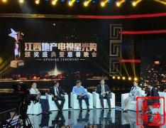 青岛大学经济学院教授易宪容 出席 江西地产电视星光奖暨慈善晚会