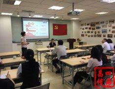 中央党校(国家行政学院)专家 出席 招商银行 党员干部培训会