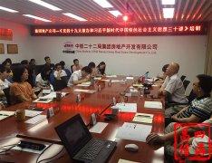 清华大学马克思主义学院原副院长 韩冬雪 出席 中铁22局房地产公