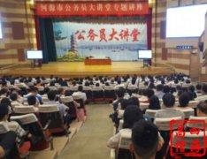 中国人民大学国际关系学院副院长 金灿荣 出席河源市人社局主办《