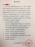 北京四海昌信咨询中心专家出席百年沧桑——从东亚病夫到民族复兴