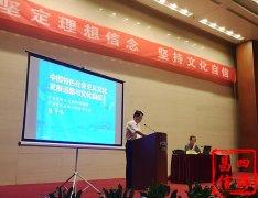 中共中央党校文史教研部教授 陈宇飞 受邀出席中国普天党建部主办
