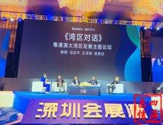 中国经济体制改革研究会副会长 樊纲 出席由深圳招商蛇口房产公司