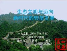 中央党校(国家行政学院)社会和生态文明部张孝德教授出席由某县