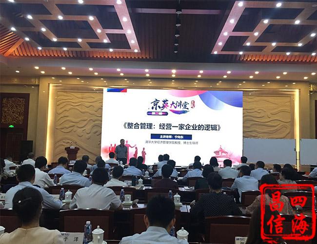 清华大学经济管理学院创新创业与战