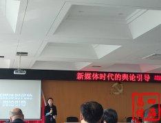 """由某国企主办的""""新媒体时代的舆论引导""""在北京举办"""