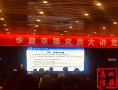 中央党校政法教研部教授杨小军出席由华夏幸福基业股份有限公司主