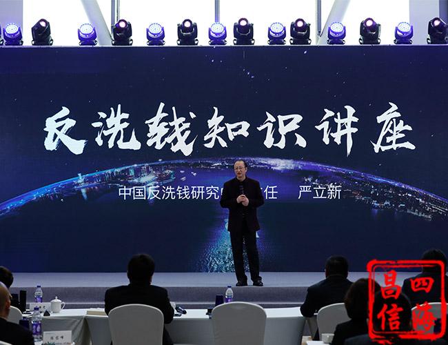 中国反洗钱研究中心执行主任 严立新 出席由某银行信用卡中心主办